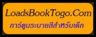LoadsBookTogoการ์ตูนระบายสีต่างๆ